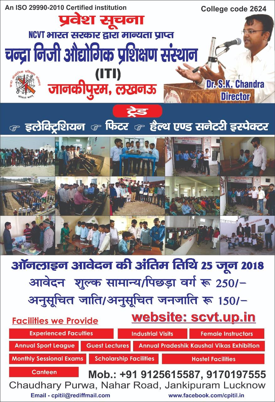 Chandra Private ITI, Lucknow | ITI Directory